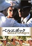 ベルエポック [DVD]