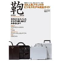 ビジネスカバンスタイル (2006SPRING) (Gakken MOOK)