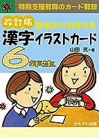 意味からおぼえる 漢字イラストカード6年生 改訂版 ([バラエティ] 特別支援教育のカード教材)