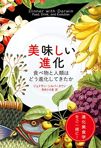 『美味しい進化 食べ物と人類はどう進化してきたか』