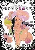 公爵家の薔薇の実 / 高口里純 のシリーズ情報を見る