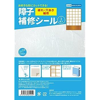 【安全の日本製】和紙の障子補修シール 3枚入 A4サイズ(297×210mm) 障子シール 和紙シール 障子紙