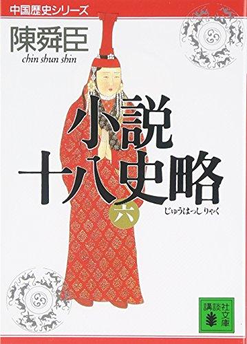 小説十八史略(六) (講談社文庫)の詳細を見る