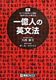 一億人の英文法—すべての日本人に贈る「話すため」の英文法 (東進ブックス)