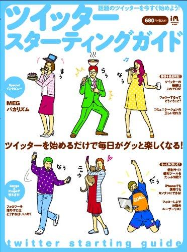 ツイッター・スターティングガイド (INFOREST MOOK)