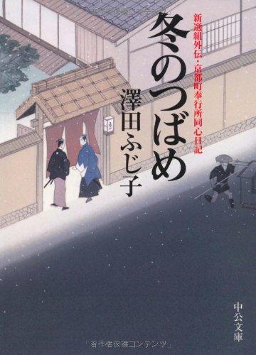 冬のつばめ―新選組外伝・京都町奉行所同心日記 (中公文庫)