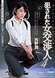犯された女交渉人4 アタッカーズ [DVD]