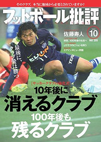 フットボール批評issue10 [雑誌]