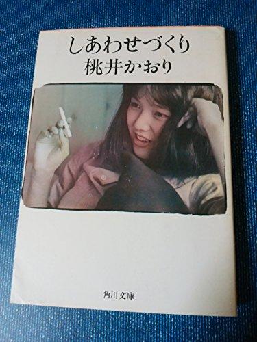 しあわせづくり (角川文庫 緑 489-1)の詳細を見る