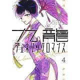 九龍ジェネリックロマンス コミック 1-4巻セット