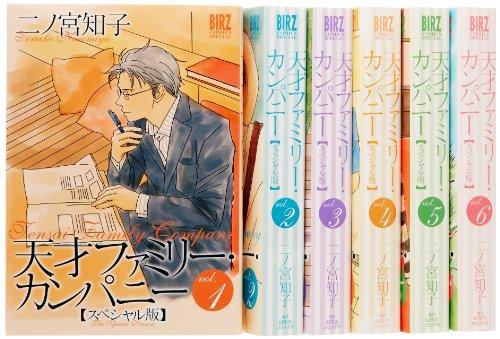 天才ファミリー・カンパニー スペシャル版 コミック 1-6巻セット (Vol. バーズコミックススペシャル)の詳細を見る