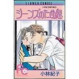 ジーンズのため息 / 小林 紀子 のシリーズ情報を見る