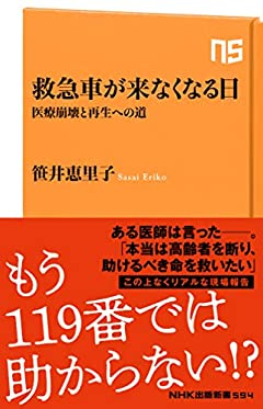 救急車が来なくなる日: 医療崩壊と再生への道 (NHK出版新書 594)