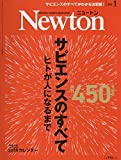 Newton(ニュートン) 2019年 01 月号 [雑誌]