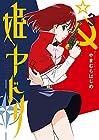 姫ヤドリ 第3巻