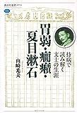 「胃弱・癇癪・夏目漱石 持病で読み解く文士の生涯 (講談社選書メチエ)」販売ページヘ