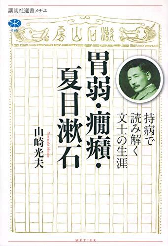 胃弱・癇癪・夏目漱石 持病で読み解く文士の生涯 / 山崎 光夫