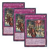 【 3枚セット 】遊戯王 日本語版 DBSS-JP031 Eldlixir of Scarlet Sanguine 紅き血染めのエルドリクシル (スーパーレア)