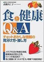 食と健康Q&A―チョットおかしな情報の見分け方・接し方