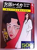 女医レイカ 第3巻 フェティシズムー快楽の抑圧編 (3) (ゴマコミックス こんな劇画が読みたかったシリーズ)