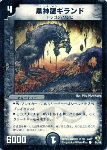 デュエルマスターズ DMC27-044-C 《黒神龍ギランド》