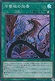 遊戯王 DP21-JP026 冷薔薇の抱香 (日本語版 スーパーレア) デュエリストパック ?レジェンドデュエリスト編4?