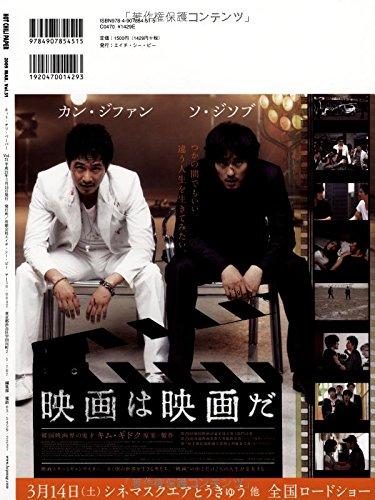 HOT CHILI PAPER Vol.51(DVD付)