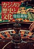 カジノの歴史と文化 (中公文庫)