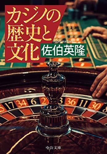 カジノの歴史と文化 (中公文庫 さ 79-1)
