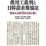 徴用工裁判と日韓請求権協定: 韓国大法院判決を読み解く