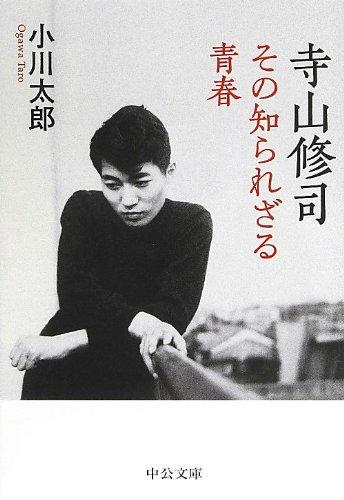 寺山修司 その知られざる青春 (中公文庫)
