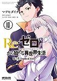 リゼロ Re:ゼロから始める異世界生活 第三章 Truth of Zeroコミック 全10巻セット