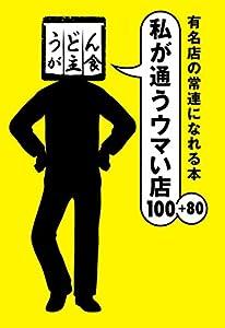 有名店の常連になれる本 私が通うウマい店100+80 (扶桑社BOOKS)