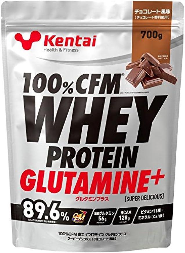 リネンキャロライン信者Kentai 100%CFMホエイプロテイン グルタミンプラス チョコレート風味 700g