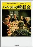 「バベットの晩餐」イサク ディーネセン