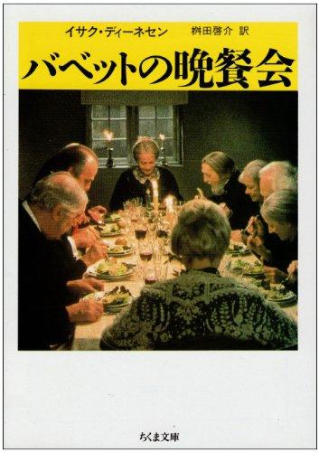 バベットの晩餐会 (ちくま文庫)の詳細を見る