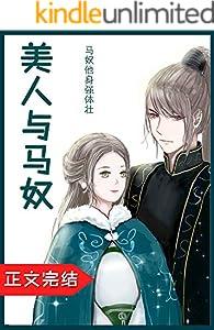 美人與馬奴 (Traditional Chinese Edition)