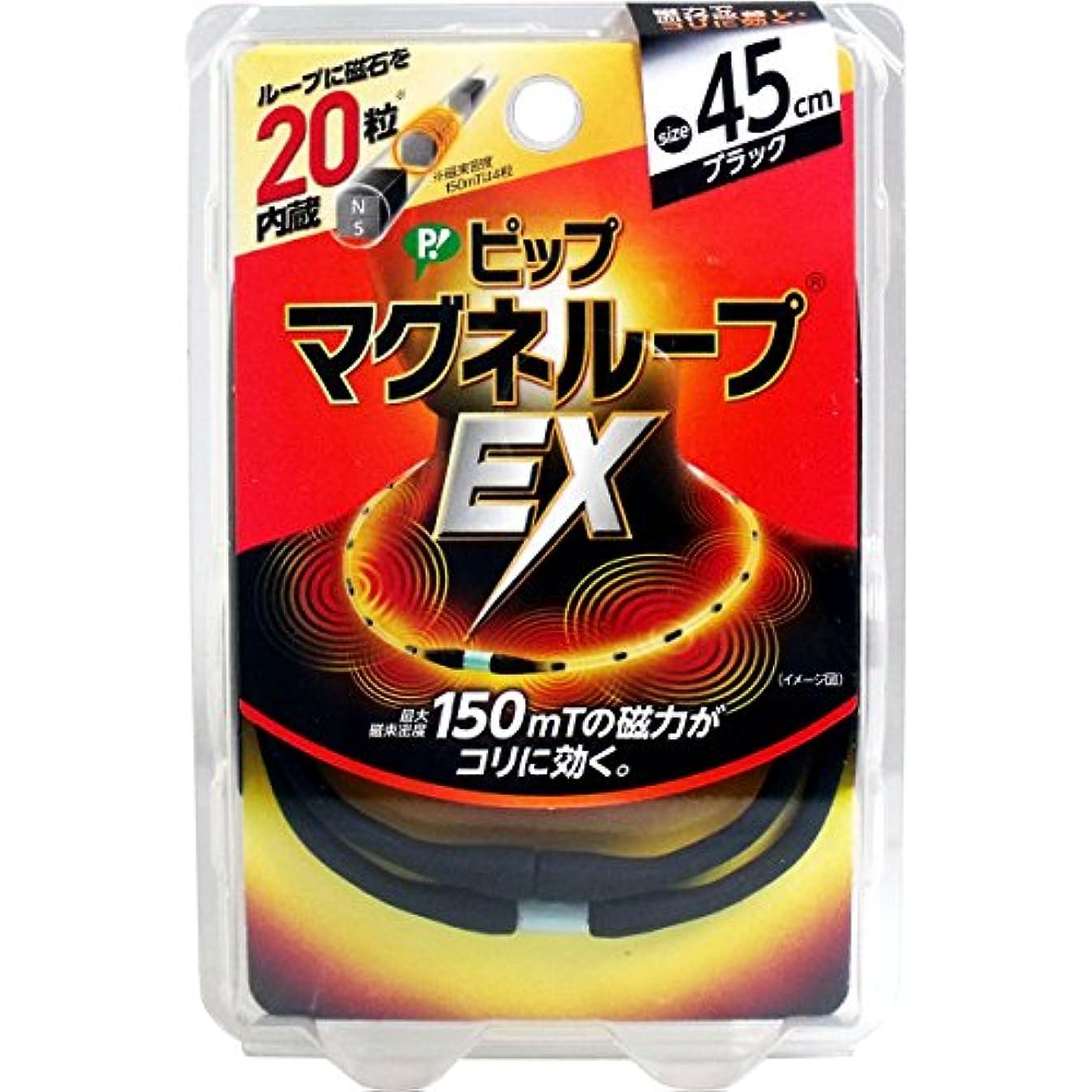 ロッジ自動的にカウンターパート【ピップ】マグネループEX 高磁力タイプ ブラック 45cm ×3個セット