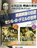 淀川長治 映画の世界 名作DVDコレクション 39号 2013年 12/25号 [分冊百科]