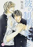彼の制服にキスを (幻冬舎コミックス漫画文庫 う 1-2)