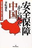 安全保障から見た中国―日中共存・共栄に向けた視角