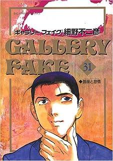 ギャラリーフェイク (31) (ビッグコミックス)
