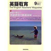 英語教育 2006年 09月号 [雑誌]