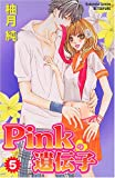 Pinkの遺伝子(5) (講談社コミックス別冊フレンド)
