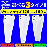 ミズノ mizuno ジュニア 少年用 ユニフォームパンツ ズボン 練習用 野球用 練習着 スペアパンツ ズボン ヒザ二重タイプ 150