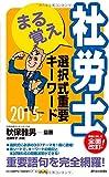 2015年版 まる覚え社労士 選択式重要キーワード (うかるぞ社労士シリーズ)