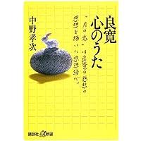 良寛 心のうた (講談社+α新書)