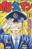ポリ公マン 1 (少年マガジンコミックス)