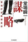 謀略 警視庁追跡捜査係 (角川春樹事務所 ハルキ文庫)