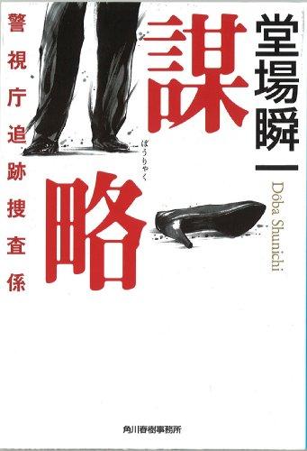 謀略 警視庁追跡捜査係 (角川春樹事務所 ハルキ文庫)の詳細を見る